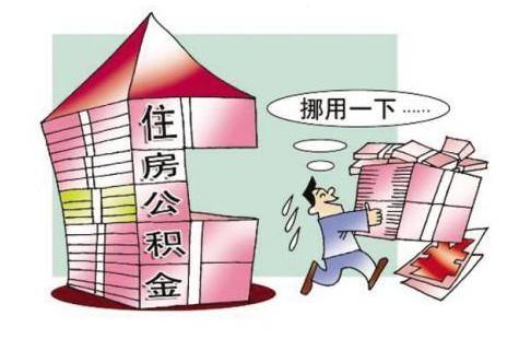 多部门联合下发通知防止提取住房公积金用于炒房投机