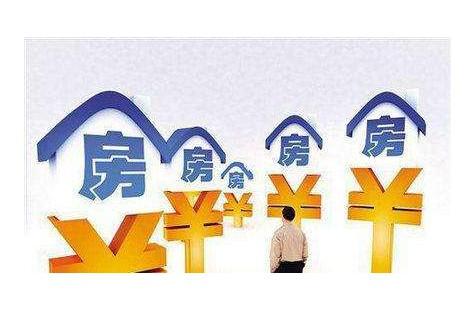 惠州首套房认定标准是什么?惠州首套房首付低几成