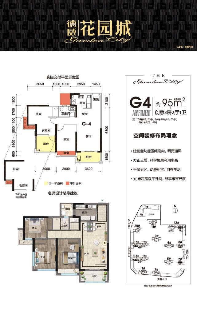 G4户型95㎡