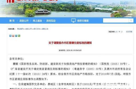 1.54万/㎡以下为普通住宅 惠州普通住房标准再调整