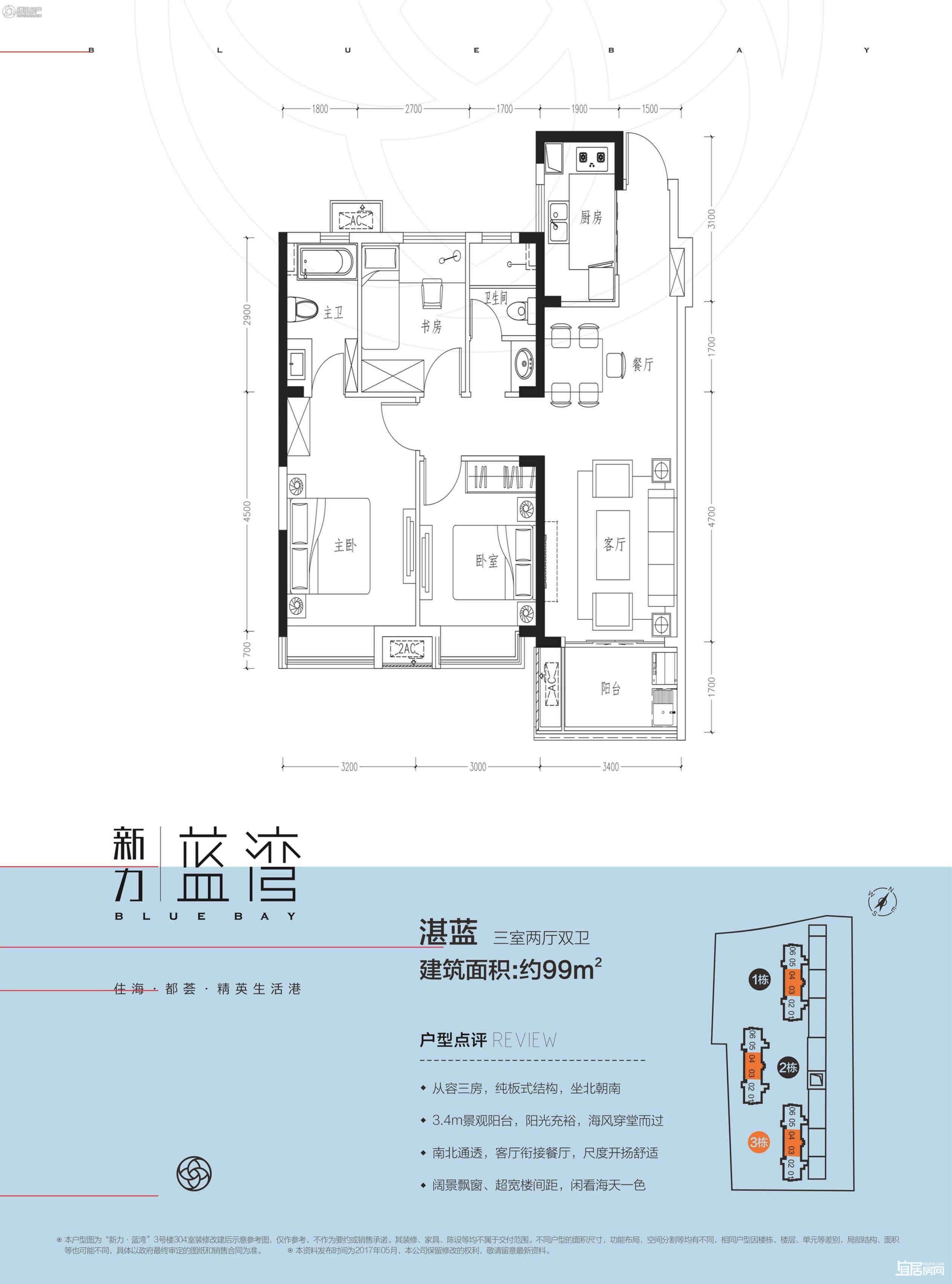 03/04户型99㎡