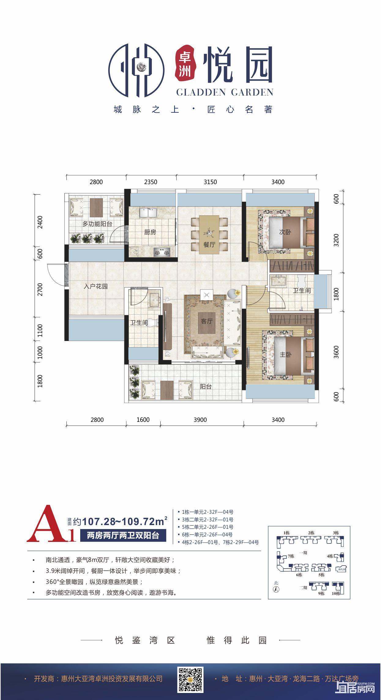 卓洲悦园户型图107.28-109平米