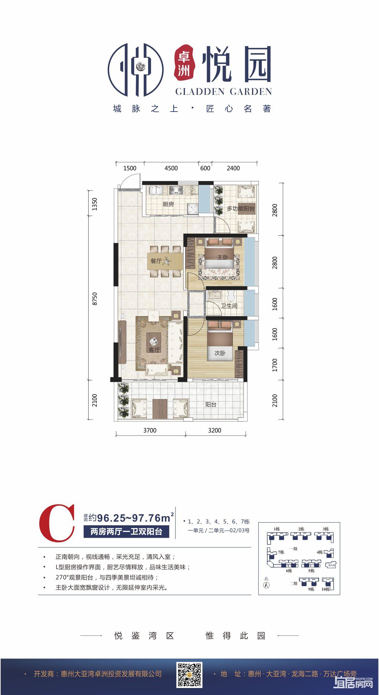 卓洲悦园户型图96.25-97.7平米