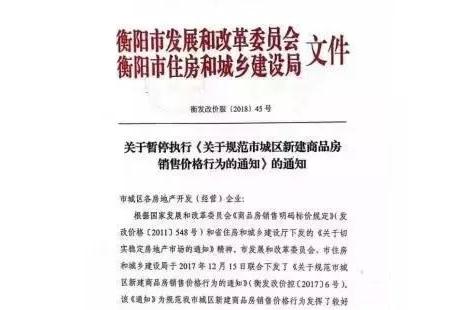 全国首例:湖南衡阳取消限价 三四线楼市迎考验