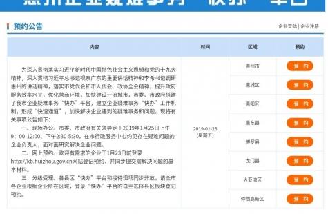 办事效率提速!惠州开通企业疑难事务快办平台