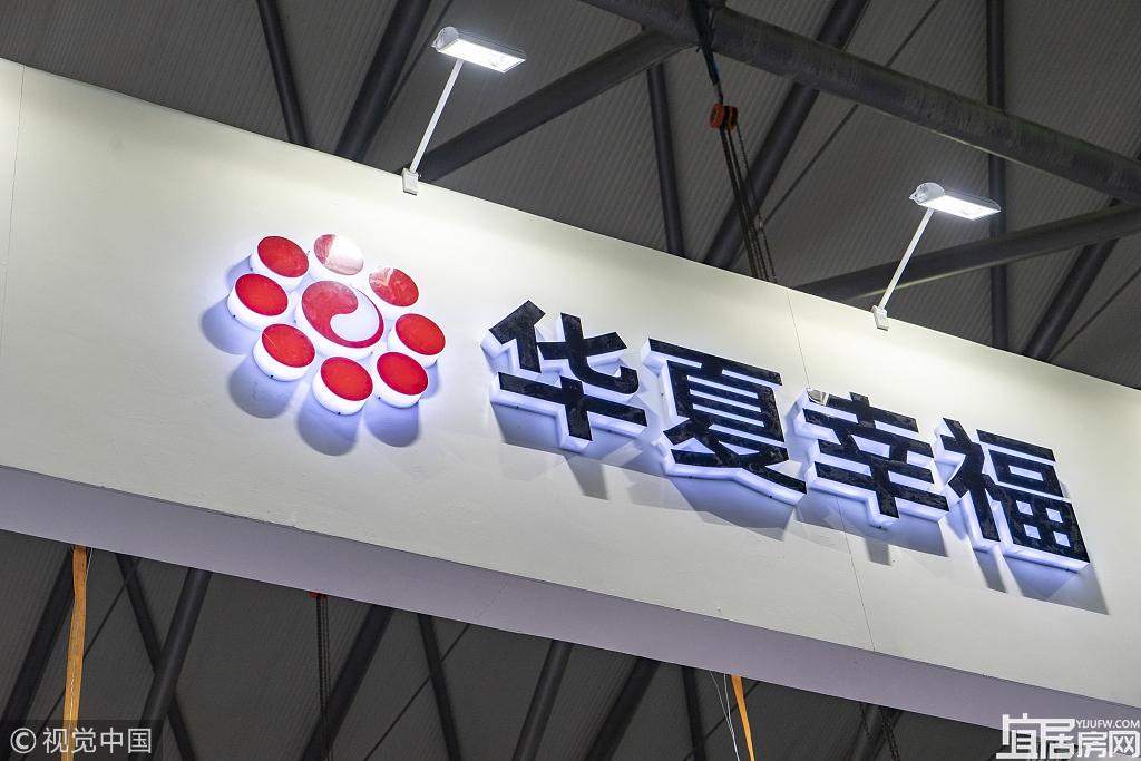华夏幸福去年销售1634亿 在京津冀投资超3400亿
