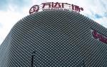 万达商业底价5.75亿获上海闵行商业地 规划建面8.9万平方米