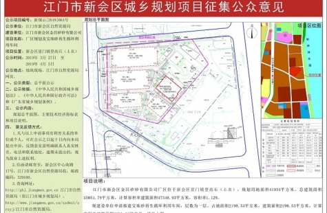 江门市新会区金昌矽砂有限公司-厂区规划及宝珠砂再生循环利用车间