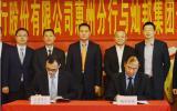 灿邦集团与交通银行惠州分行签署60亿授信战略合作协议