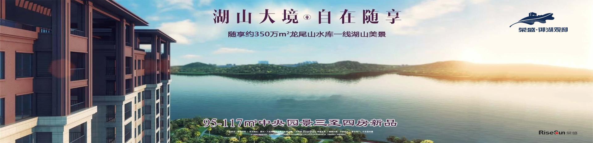 荣盛·御湖观邸