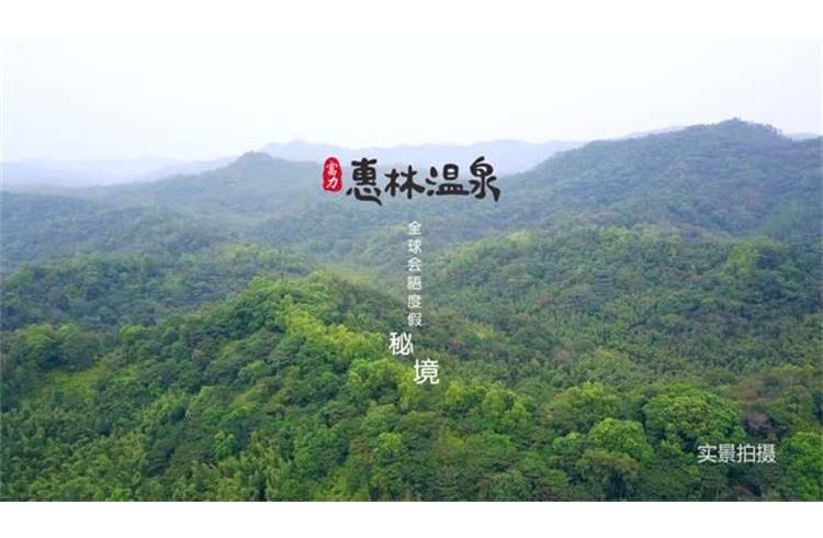 惠林温泉宣传片 (0播放)