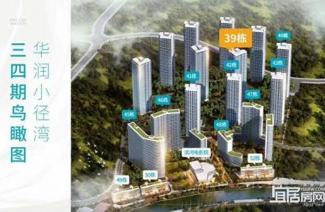 华润小径湾5月1日加推新品33栋、39栋