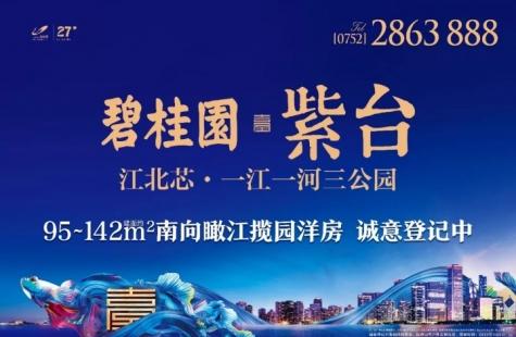 周末楼市|惠城碧桂园紫台/富盈公馆2项目开盘 中海新项目亮相