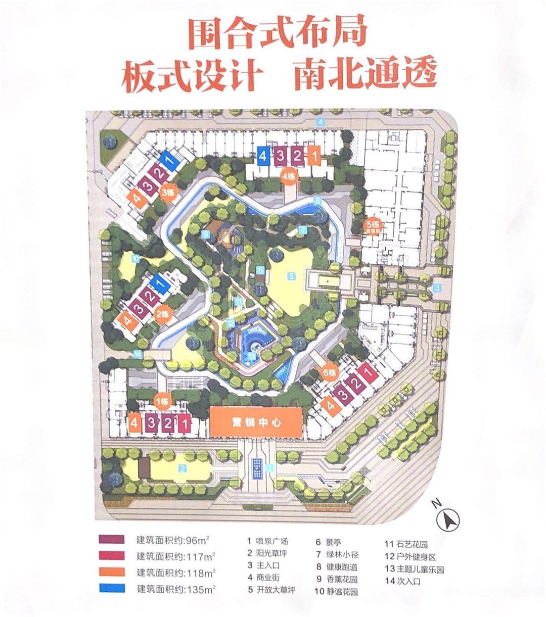 中海阳光玫瑰园户型分布