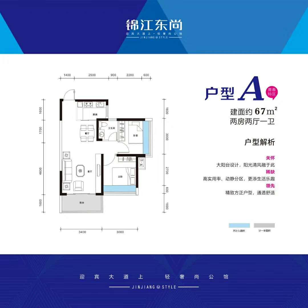 锦江东尚户型图67平米