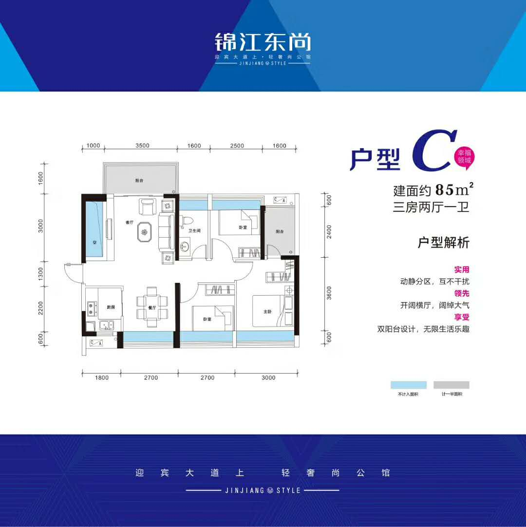 锦江东尚户型图85平米