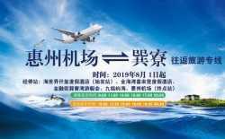惠州机场-巽寮往返旅游专线8月1日将开通 每天6班次