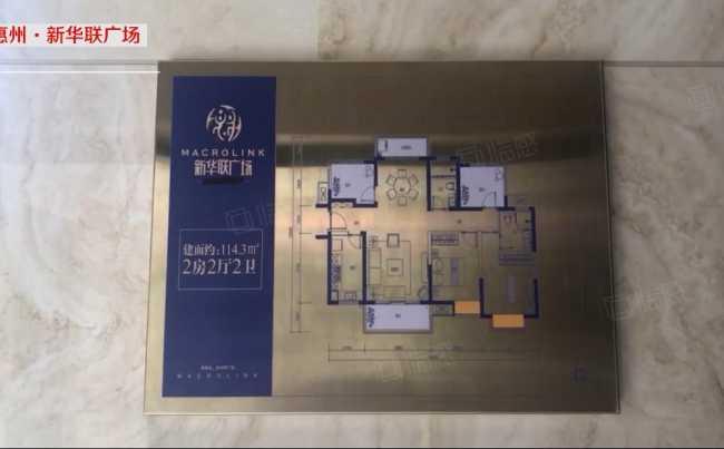 惠州新华联广场114平米样板间视频