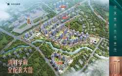 惠州碧桂园太东公园上城在售海德尚园及海德公馆