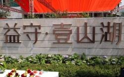 惠阳新圩益守·壹山湖营销中心暨样板间开放盛典圆满落幕