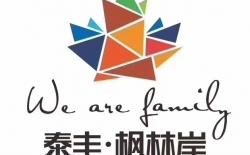 惠州泰丰枫林岸营销中心9月28日正式开放