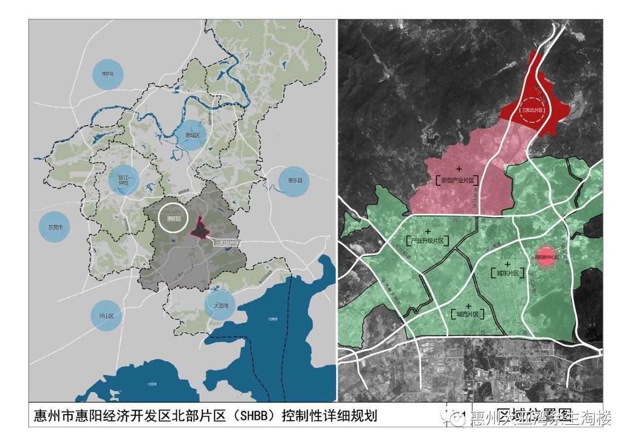 惠州惠阳三和经济开发区