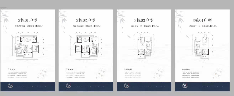 华扬上林苑3栋户型图
