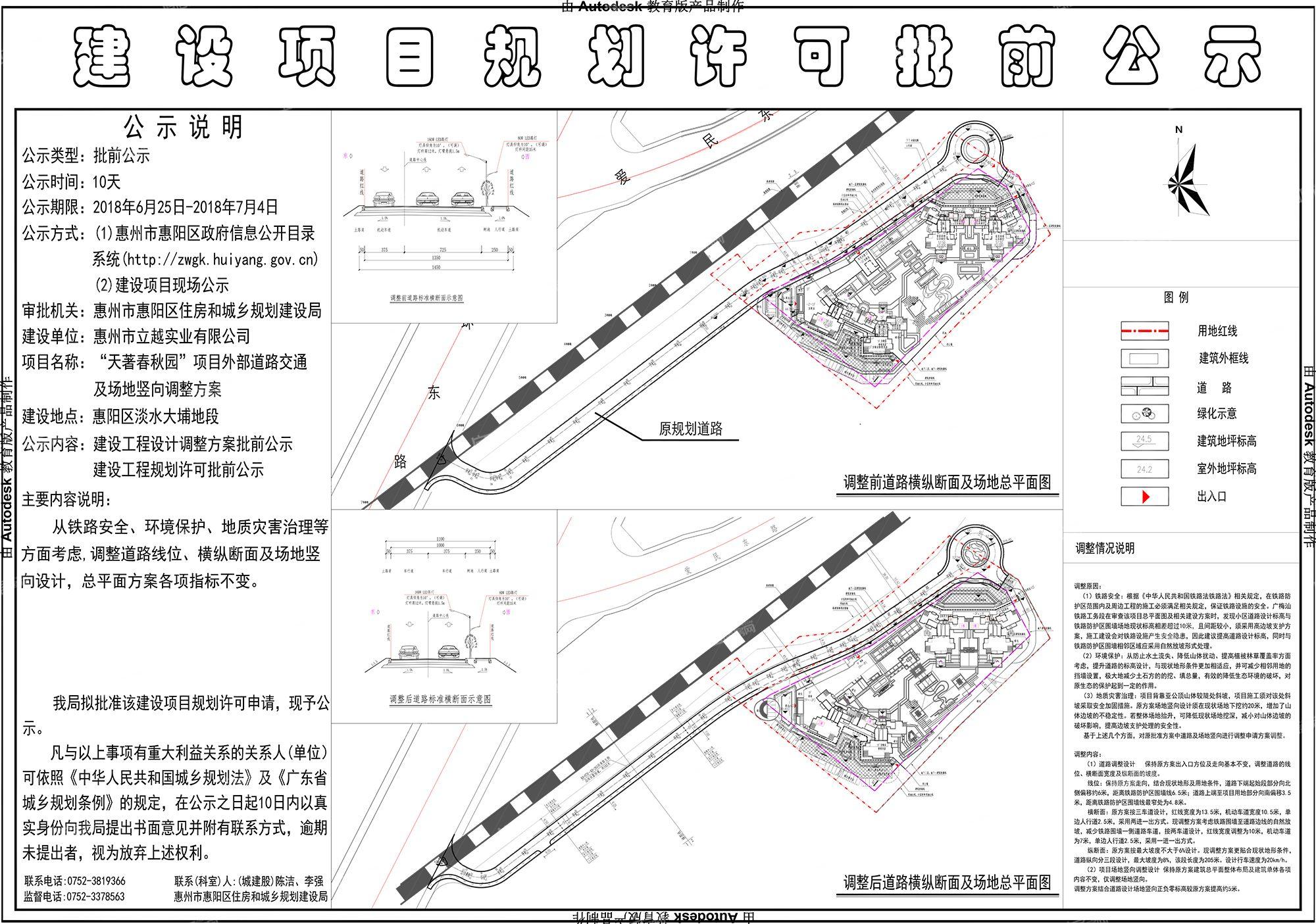 天著春秋园规划图