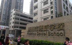 惠城新扩建5所学校明年春节完工 今年秋季已投入使用
