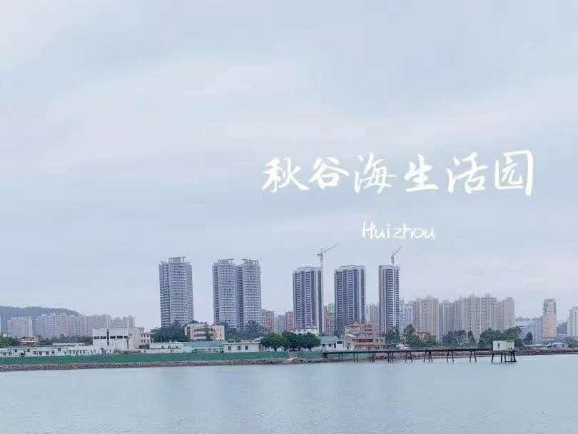 秋谷海生活园实景图