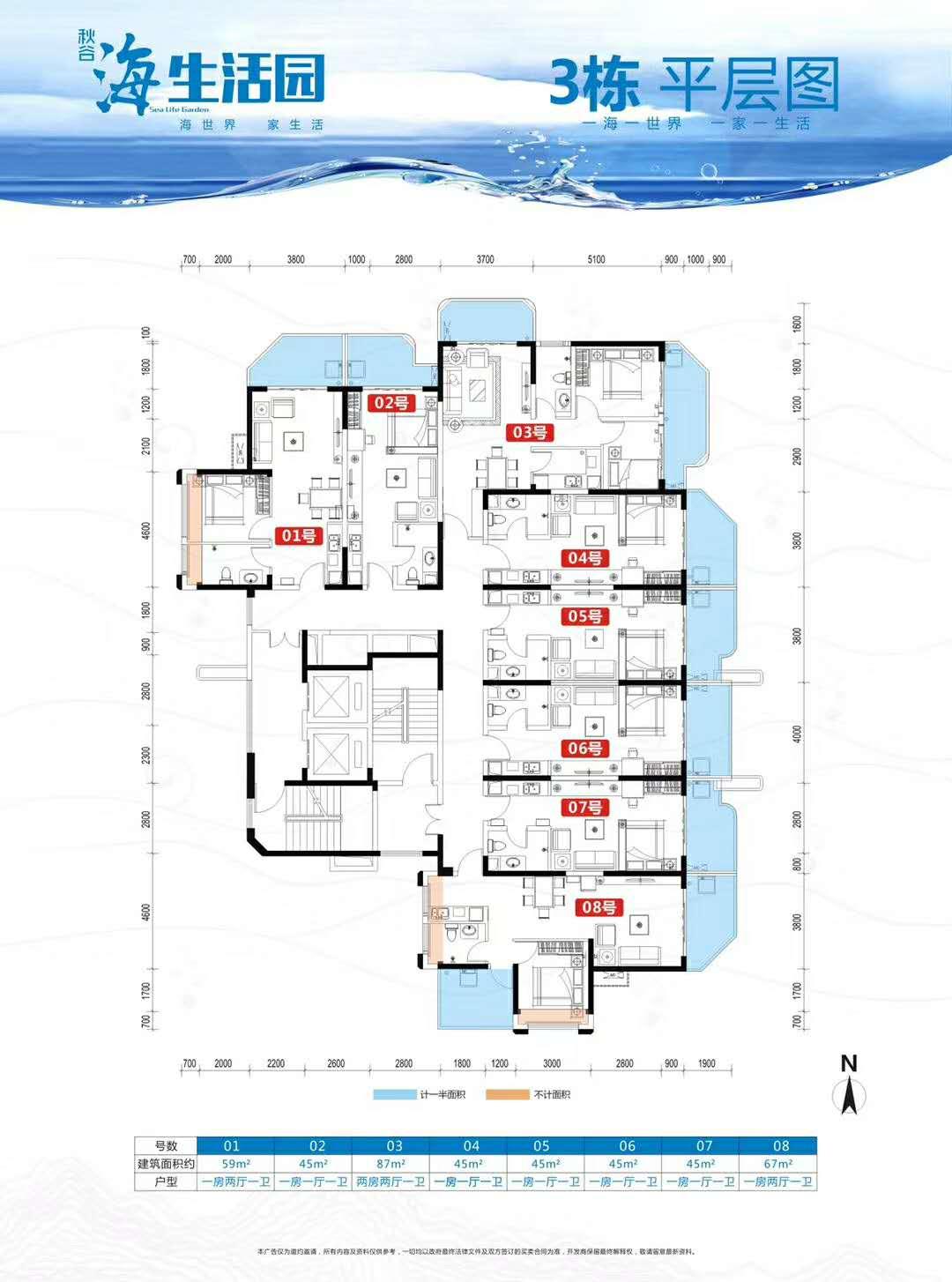 秋谷海生活园3栋平面图
