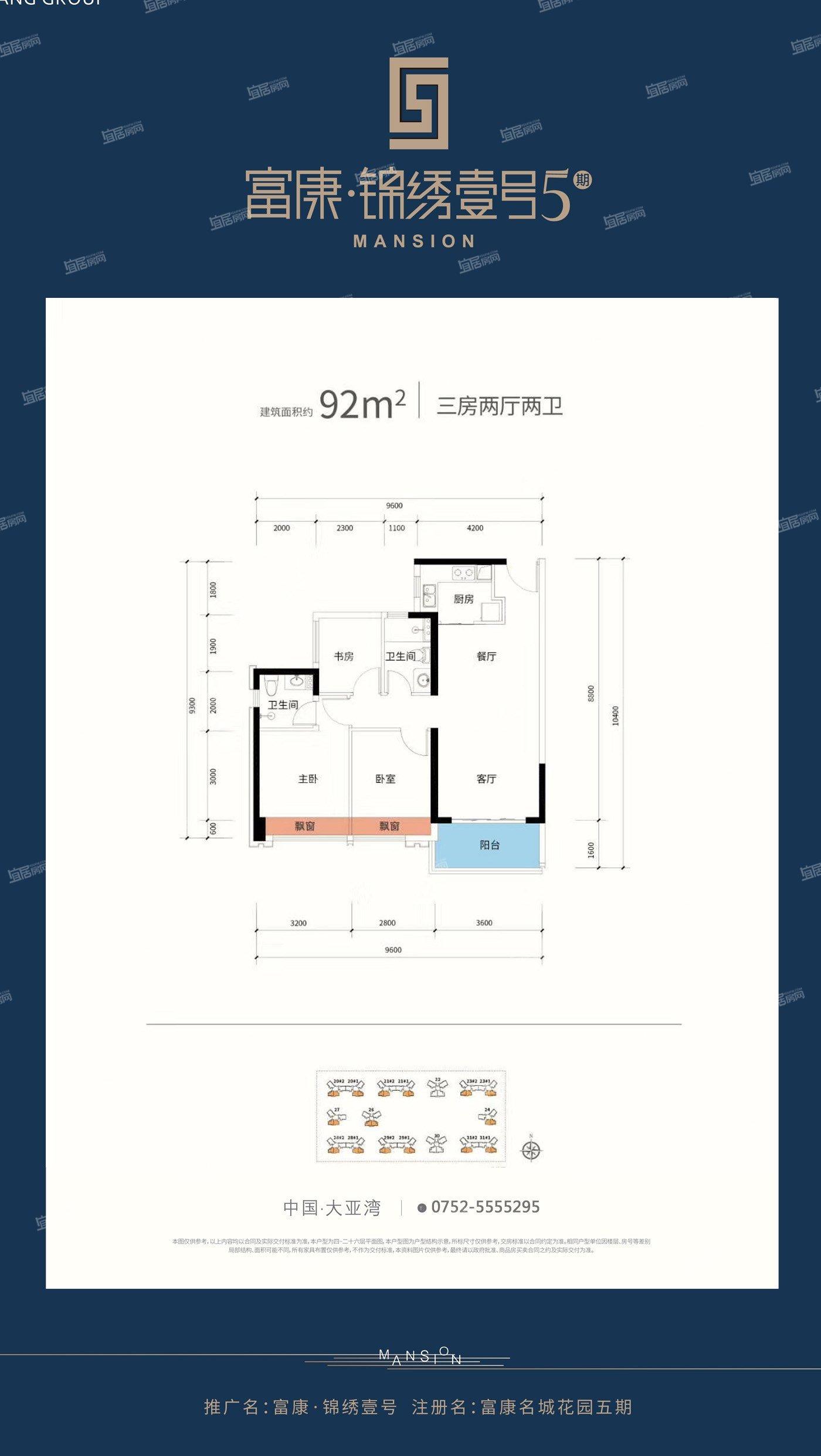 锦绣壹号五期92平米户型图