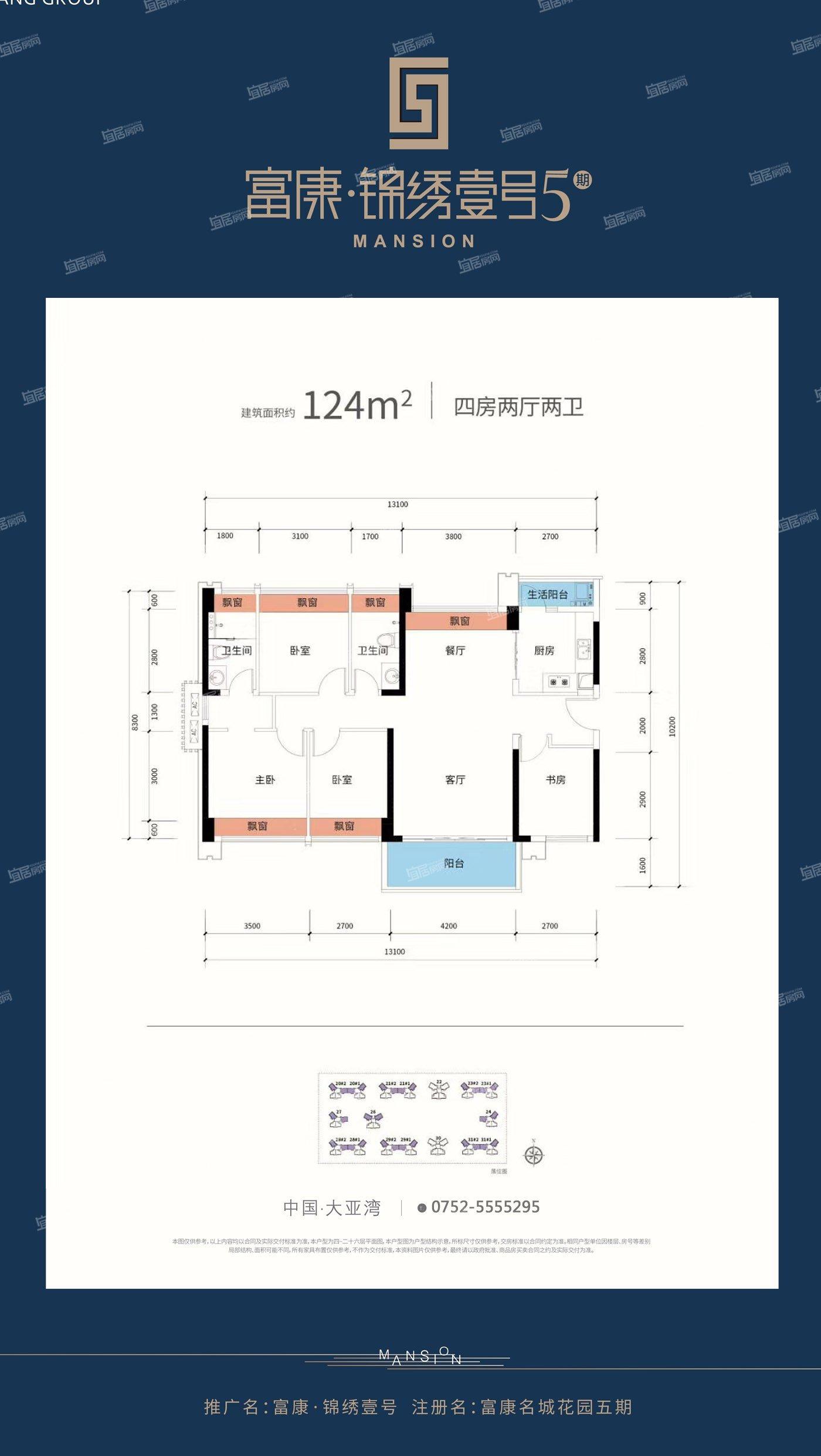 锦绣壹号五期124平米户型图