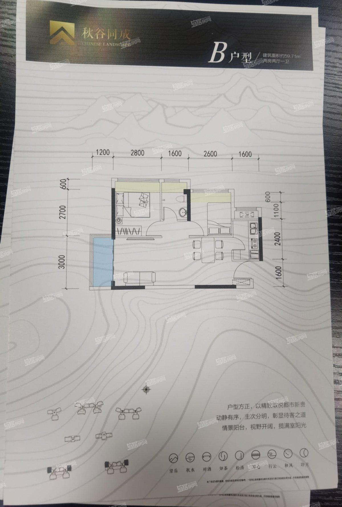 秋谷同成花园59平户型图