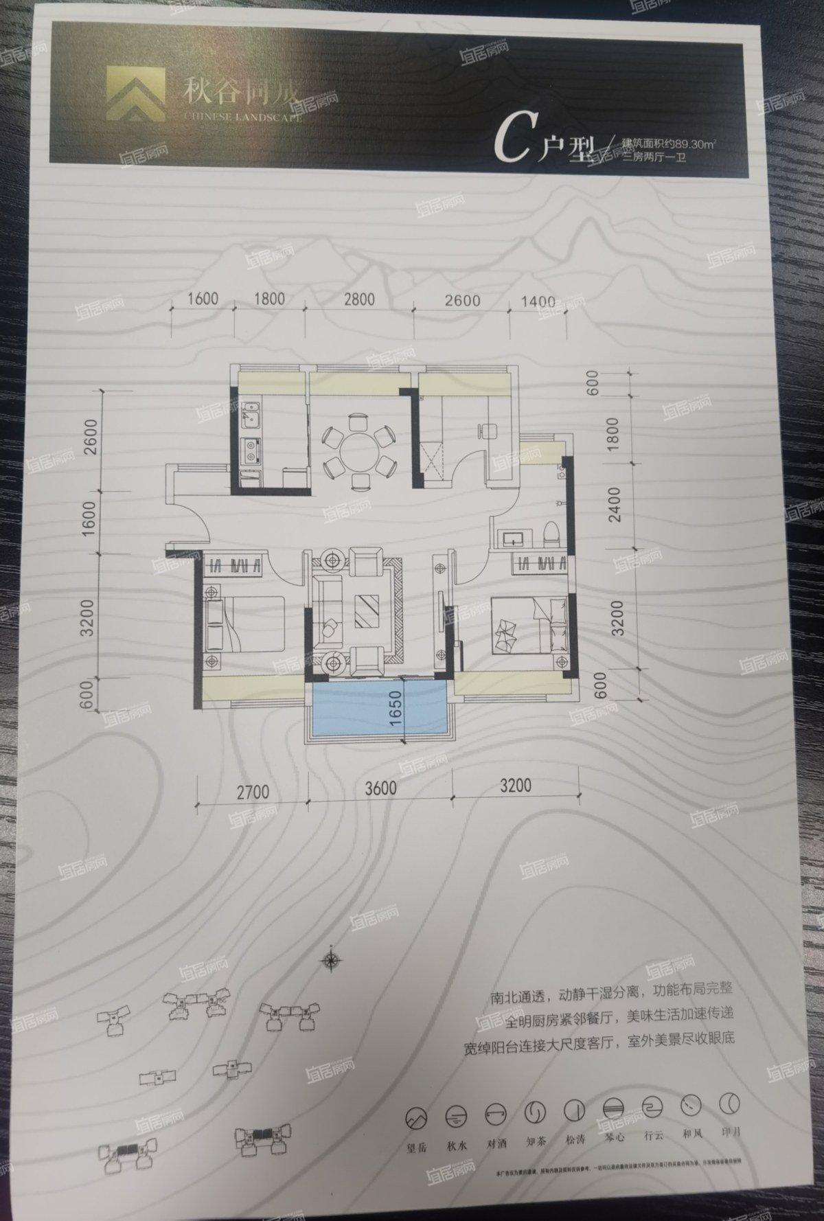 秋谷同成花园89平户型图
