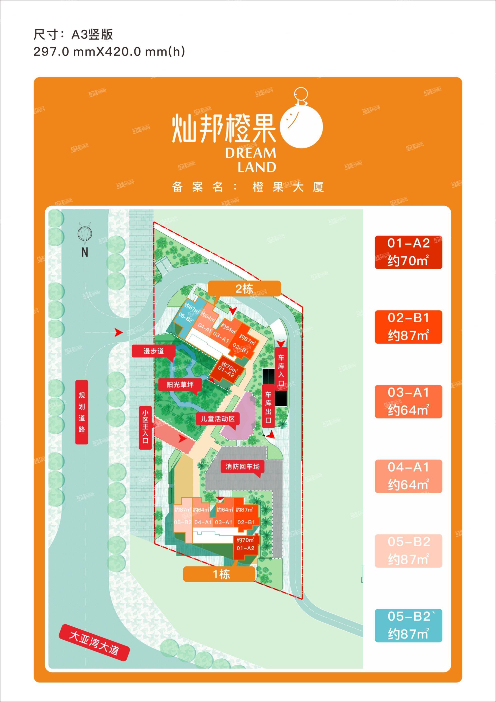 灿邦橙果大厦平面规划图