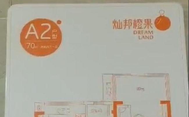 灿邦橙果大厦A2户型70平