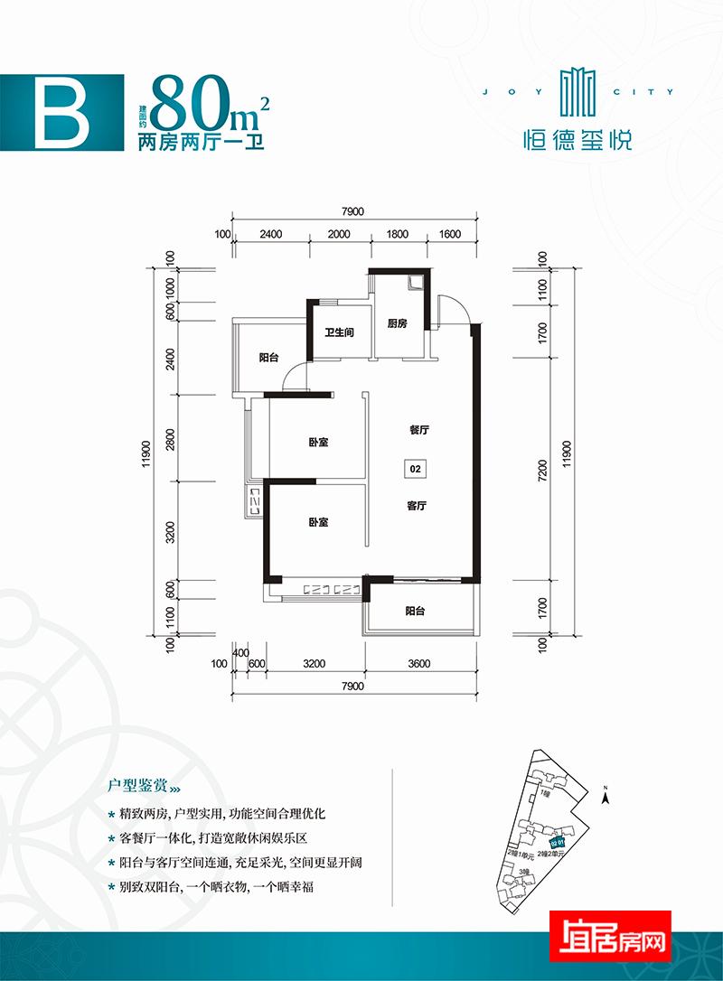 恒德花苑/恒德玺悦80平户型.png