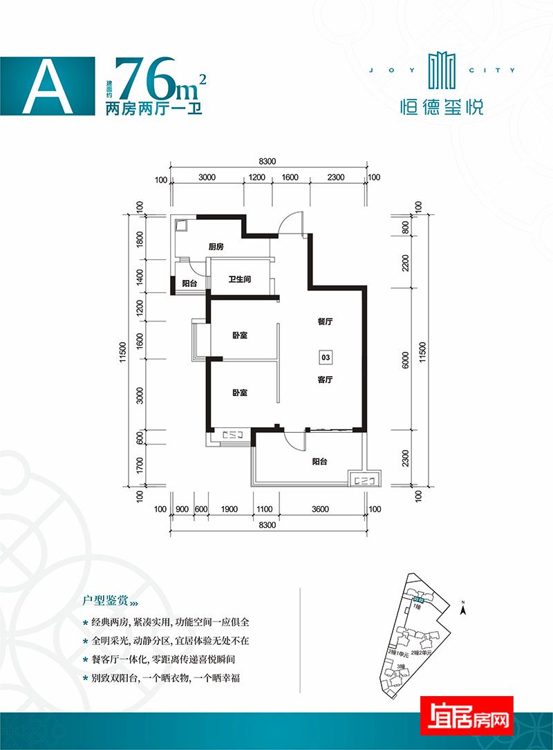 恒德花苑/恒德玺悦76平户型.png