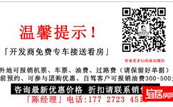惠州秋谷同成花园内部价格曝光