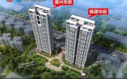 惠州惠阳锦源华府和德兴华府不是同一个小区吗,为什么两个名字