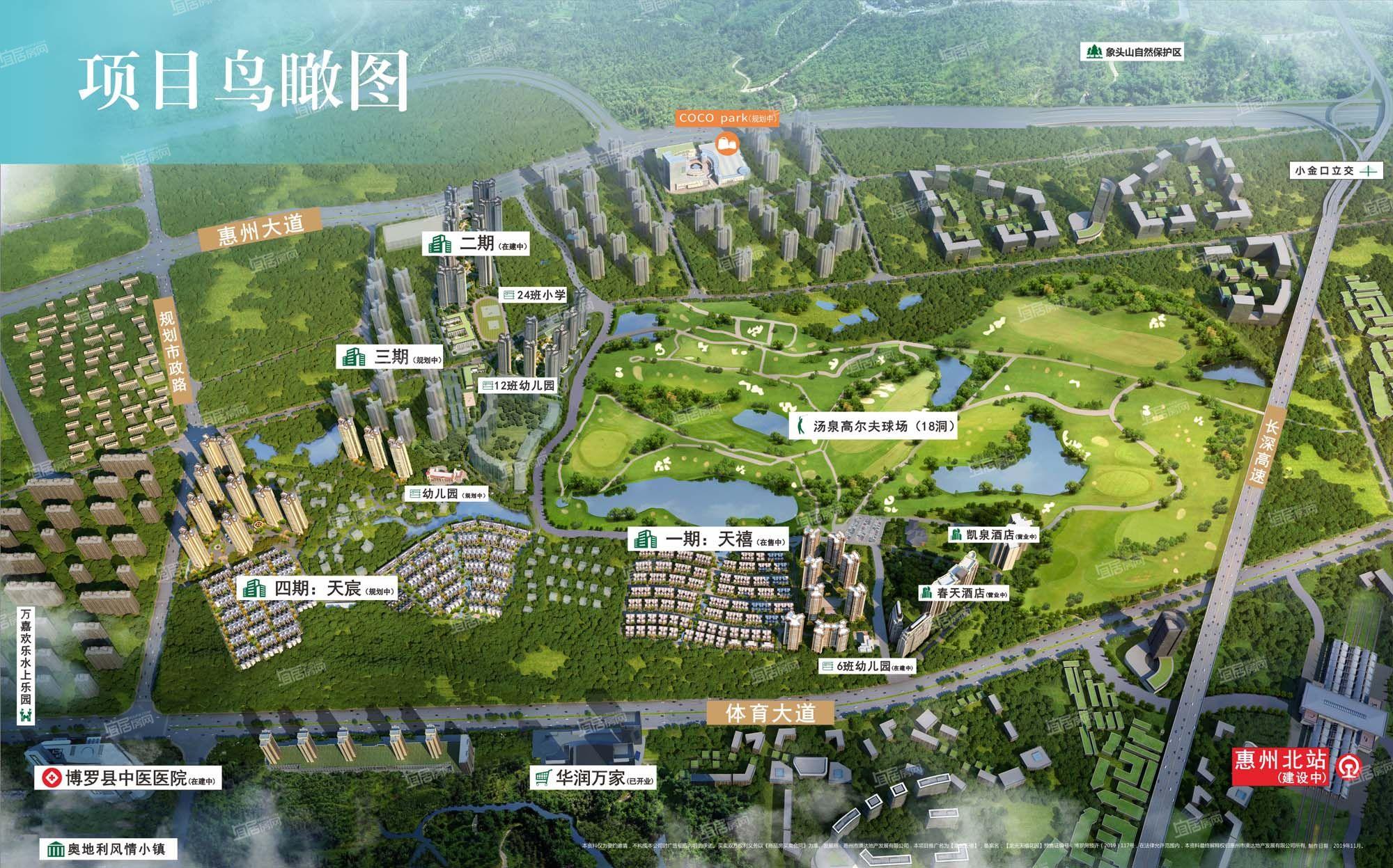 龙光玖悦城整体鸟瞰图