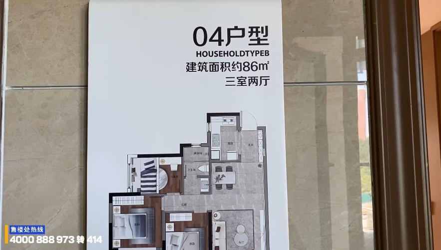 金辉悠步观澜86平样板房