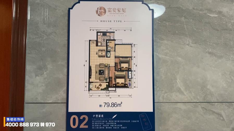 富贵豪庭79平样板房