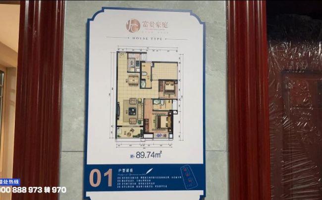 富贵豪庭89平样板房