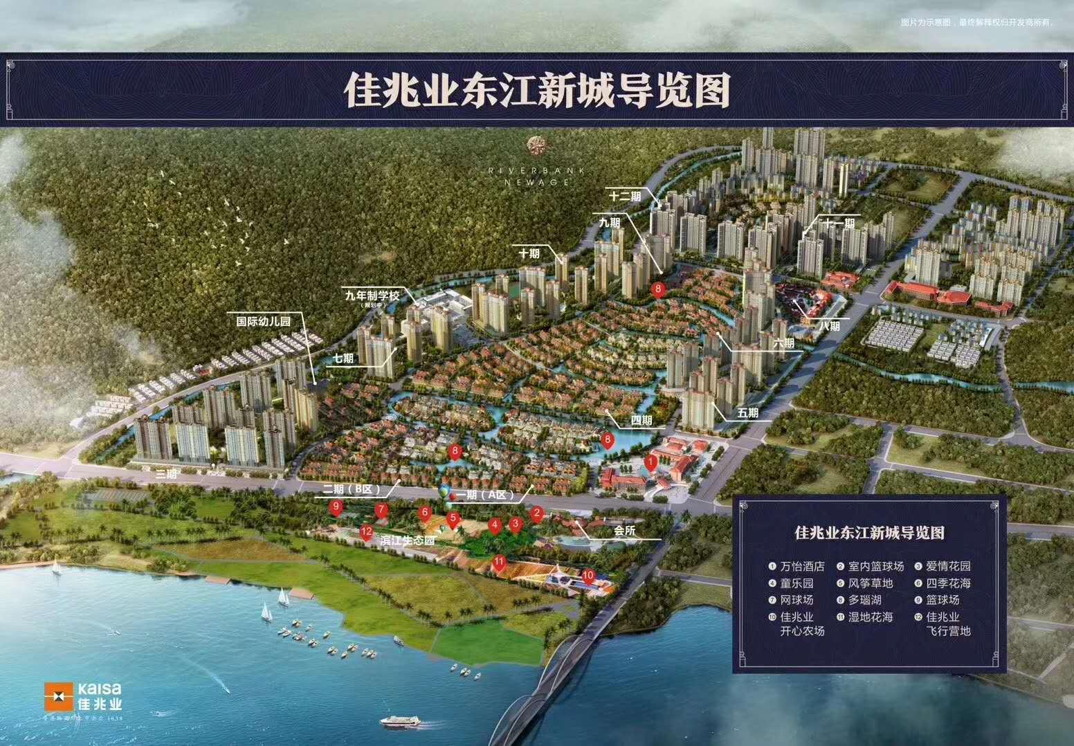 佳兆业东江新城在售住宅商铺别墅等产品