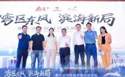 """官方态度,权威解读—惠州滨海区域将打造大湾区""""金角银边"""""""